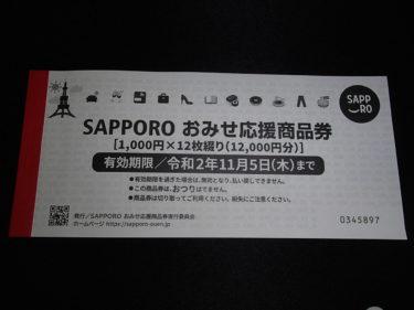 8月8日完売しました!SAPPOROおみせ応援商品券
