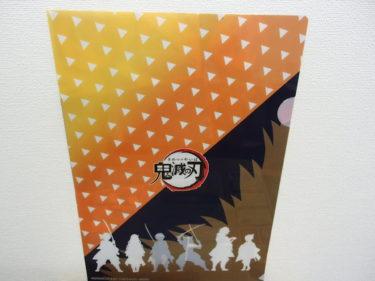 9月のTSUTAYAプレミアムの方への「鬼滅の刃」クリアファイルプレゼント