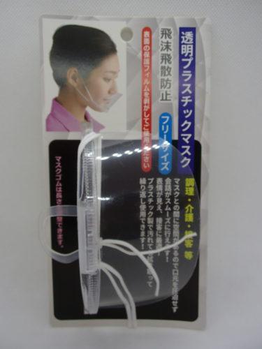 100円の透明プラスチックマスクを薬局で購入しました!100均マスク