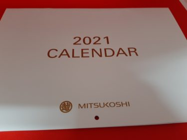 三越オリジナルカレンダープレゼント MICARD・エムアイ友の会の会員限定