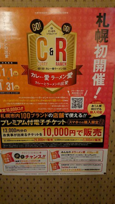 札幌GO!GO!カレー&ラーメン 「プレミアム付電子チケット」 札幌ゴーゴー!