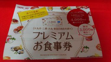 札幌市内百貨店共通「プレミアムお食事券」を販売  丸井今井、三越、大丸、東急百貨店