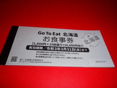 まだ買える!「GoToEat北海道」お食事券を札幌の道銀と北洋銀行で購入