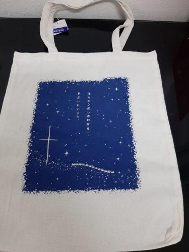 丸善ジュンク堂が文学作品エコバッグの「Lサイズ」を販売