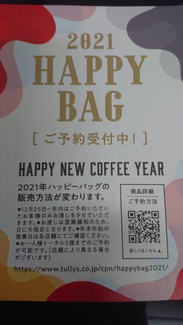 タリーズコーヒーの2021年ハッピーバッグを予約「2021福袋」