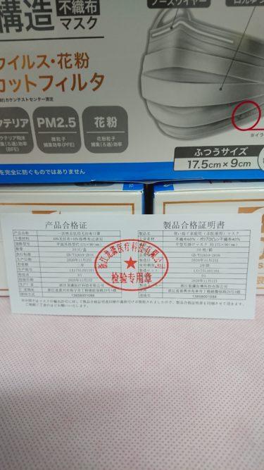 イトーヨーカドー100周年記念マスクは日本製ではありません!
