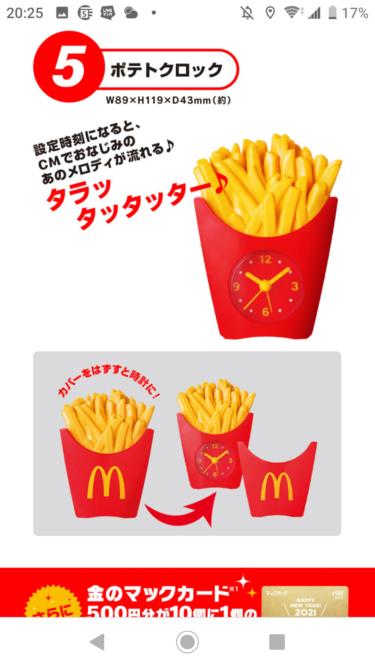 「マクドナルドの福袋2021」抽選予約ご当選のお知らせ!