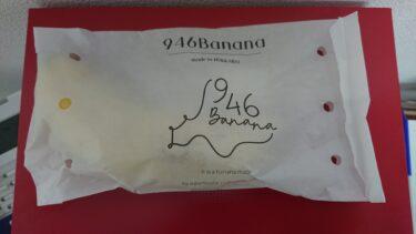 釧路産のバナナ『946 Banana』を購入!値段は1本1080円の高級バナナ!